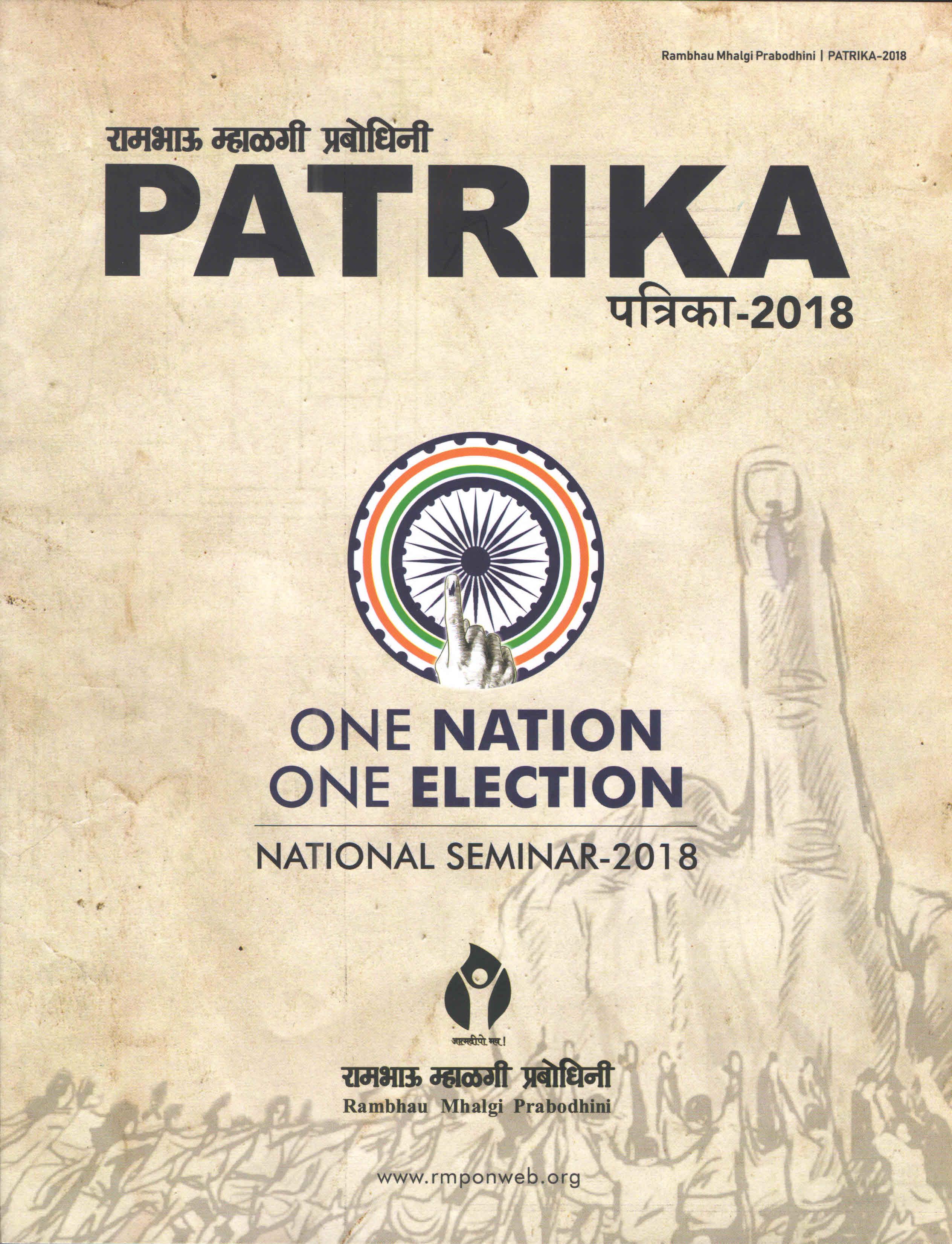 Patrika Cover